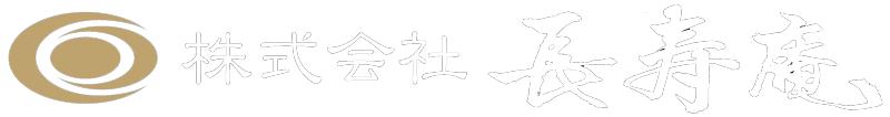 本格焼酎 長寿庵