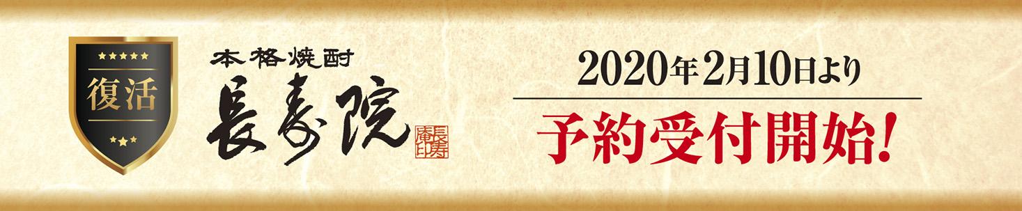 本格焼酎 長寿院 2020年2月10日より予約受付開始!